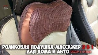 Подушка массажер с алиэкспресс / Массажная подушка из Китая Обзор и отзыв