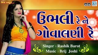 Ubhali Re Ne Govalni Re New Gujarati Lok Geet | Rashik Barot | Full Audio Song | RDC Gujarati