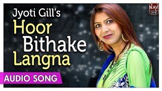 Hoor Bithake Langna - Jyoti Gill | Most Popular Punjabi Songs | Priya Audio