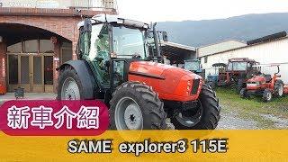 SAME explorer3  115E 曳引機 耕耘機 農機 火梨 新車介紹 農機補助  意大利原裝進口 物超所值 大小農機補助