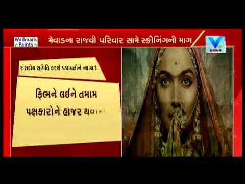 Padmavati should not be released without Mewar royal family's approval:  BJP MP CP Joshi | Vtv News