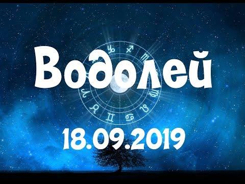 Гороскоп на сегодня - Водолей 18.09.2019
