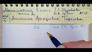 стр 53 №2 Урок 90 Математика 4 класс 2 часть Муравьева гдз площадь и периметр