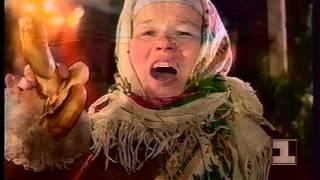 Русский дом Селенга, реклама на Первом канале Останкино 1.1.1995