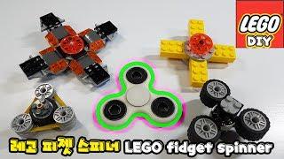 레고로 피젯스피너 만들기!!  헐~ 진짜 피젯스피너를 이겨버리는 클라스 ㄷㄷㄷ (반전주의) [Oh!오마주] DIY LEGO fidget spinner