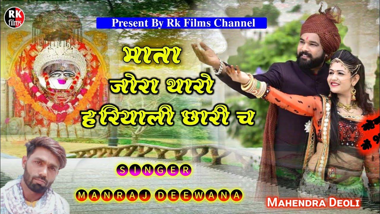 Song {1138}    Dj King - मनराज दिवाना    चौथ माता का जबरदस्त गाना   Music Of Manraj  