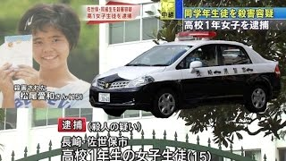 15-year-old girl arrested for beheading classmate in Sasebo (J-News!)