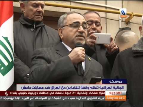 Ambassador of the Republic of Iraq in Mosocow سفير العراق في موسكو د. اسماعيل شفيق محسن