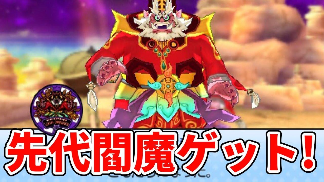 神妖怪先代閻魔大王をゲット妖怪ウォッチ3 スキヤキバスターズ