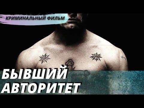 Классный криминальный боевик [[Бывший авторитет]] русский  фильм про криминал