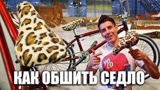как сделать сиденье на велосипед своими руками