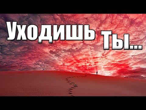 Очень грустное видео 😭стих до слез УХОДИШЬ ТЫ