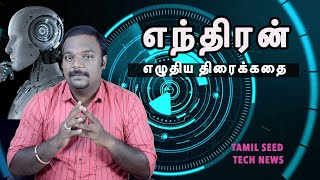 Amazonக்கு போட்டியாக Youtube | Zoom New Update | Latest Tech News | Tamil Vidhai | Vivek