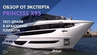 Princess X95 | Полный обзор на русском | Моторная яхта X-класса