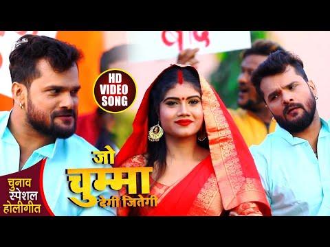 #Video - #Khesari Lal Yadav - जो चुम्मा देगी जीतेगी - चुनाव स्पेशल होली गीत - Bhojpuri Holi Song