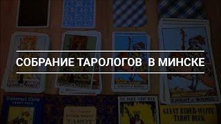 Собрание тарологов  в Минске(Как часто можно гадать самому себе? Можно ли сделать свой год идеальным, отталкиваясь от годового расклада?..., 2016-01-21T13:58:26.000Z)