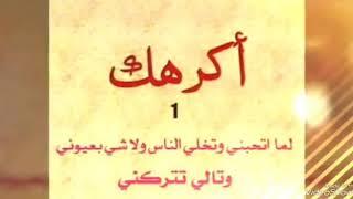 بعدني هواي احبك بس حرامات..💔😔😔