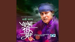 Amar Jala Shudhu Buke Kazi Shuvo Mp3 Song Download