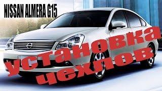 видео Чехлы Ниссан Альмера G15 (ЭКОкожа + перфорация) белые кирпичи