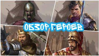Обзор постовых героев + обзор событий. Clash of Kings