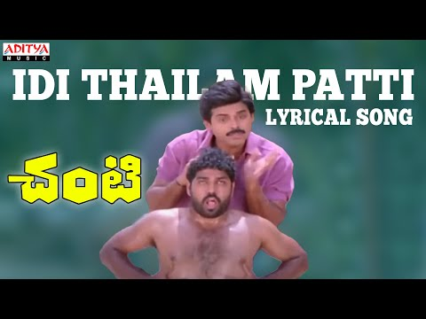 Idi Thailam Patti Full Songs With Lyrics - Chanti ( Old Movie Songs ) - Venkatesh, Meena