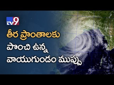 Depression in Bay of Bengal, heavy rain forecast for coastal AP - TV9