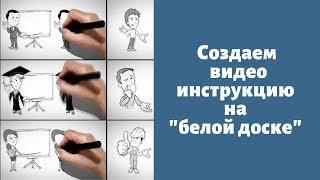 Відео інструкція для сайту в стилі скрайбинг замовити на ZumaZuma ru
