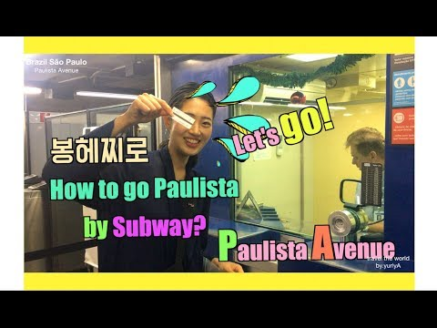 [Brazil Travel] 상파울루 지하철타는방법 paulista avenue - São Paulo Brazil  how to go Paulista Avenue by Subway