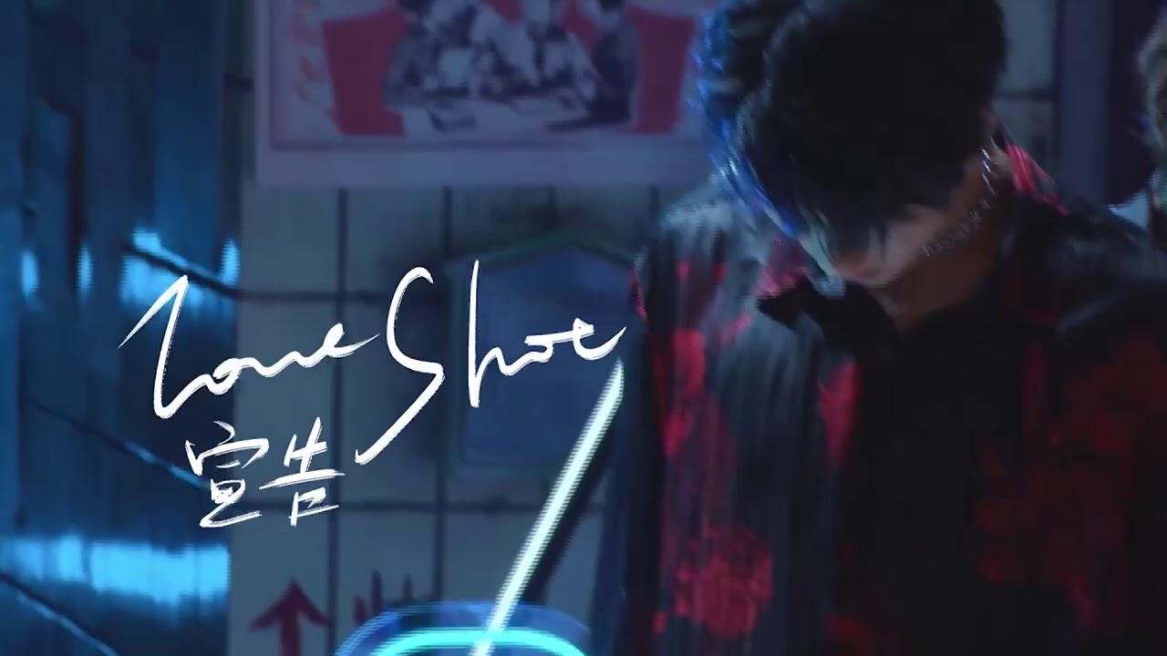 少年之名 未完成派對 Love Shot(EXO) Cover By 左林杰 林染 楊超文 陳鑫海 C.T.O楊梓鑫、詹仕偉、薛恩