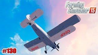 Farming Simulator 15 моды: МОЖНО ЗАПРЫГНУТЬ НА САМОЛЕТ? (130 серия)(Farming Simulator 15 моды. Всем приятного просмотра! ) ПОДПИСАТЬСЯ на YOUTUBE канал! - https://www.youtube.com/user/GamesRodriges ..., 2016-04-20T18:50:08.000Z)