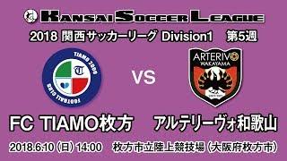 関西サッカーリーグ2018|Division1 第5週|FC TIAMO枚方-アルテリーヴォ和歌山