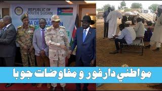 رودود أفعال نازحي دارفور حول مفاوضات جوبا للسلام