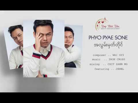 Phyo Pyae Song - အလြမ္းမွတ္တိုင္ (feat. JEWEL) Mixing- Chit Sang Mg [NEW SONG 2017]