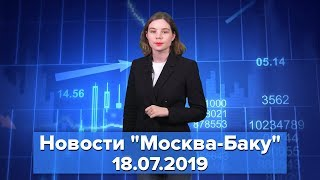 """Смотреть видео Армения нарушила режим перемирия. Есть раненый. Новости """"Москва-Баку"""" с Анной Немолякиной 18 июля онлайн"""