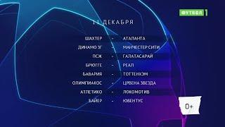 Лига чемпионов  Обзор матчей 11.12.2019