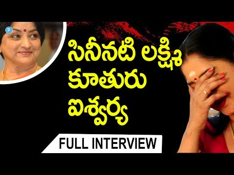 Sr Actress Lakshmi Daughter Aishwarya Exclusive Interview ||  Telugupopulartv