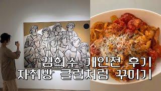 [vlog] 김희수 작…