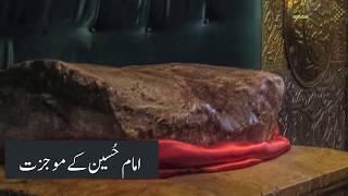 Imam Hussain ka mojza | Surkh pather ka mojza | Limelight Studio