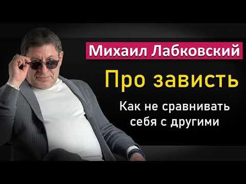 Михаил Лабковский - Про зависть | Как не стать заложником этого чувства