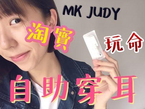[豬的日常] MK JUDY 淘寶玩命自助穿耳! 冇伏!