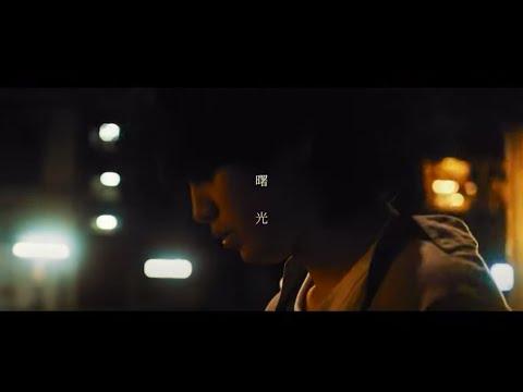 プッシュプルポット「曙光」- Music Video -