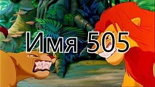 Нала и Симба-Имя 505