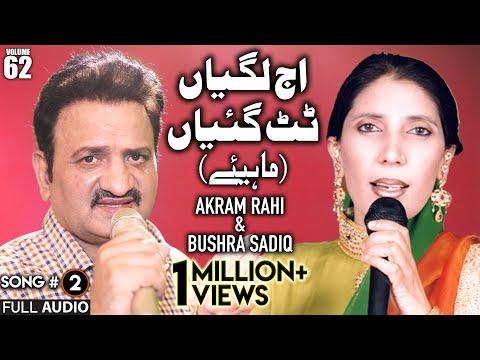 Aj Laggiyan Tut Gaiyaan (Boliyan) - Akram Rahi & Bushra Sadiq