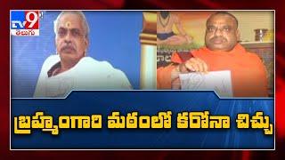 బ్రహ్మంగారి పీఠాధిపత్యం కోసం వారసుల మధ్య పోరు    Brahmamgari Matam -  TV9