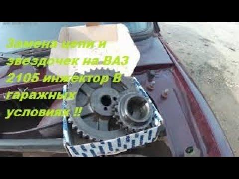Замена цепи и звездочек на ВАЗ 2105 инжектор В гаражных условиях !!