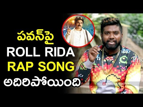 ROLL RIDA Song By Pawan Kalyan|TELUGU RAP...