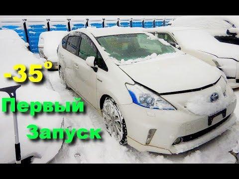 Первый запуск в -35 градусов!!!  Toyota Prius Alpha - тест из Сибири