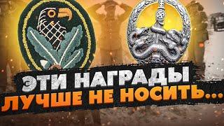 Почему немецкие солдаты прятали эти награды? Награды СС и ВЕРМАХТА. Вторая мировая война