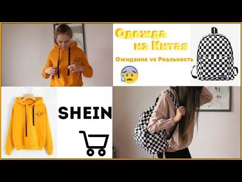 Покупки одежды из КИТАЯ  💰 SHEIN