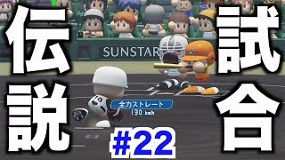 【パワプロ2018】甲子園準々決勝で伝説の試合が繰り広げられる。【栄冠ナイン …